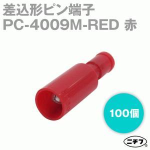 ニチフ 差込形ピン端子(ピン端子内蔵PC形) PC-4009M 赤 AWG 18-16 0.75-1.25mm2 )M形(オス)・100個入り) NN|angelhamshopjapan