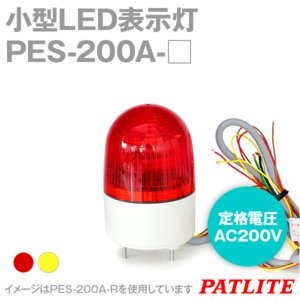 PATLITE(パトライト) PES-200A-□ 小型LED表示灯 (Φ82) (AC200V) (0.5A) (赤/黄) SN angelhamshopjapan
