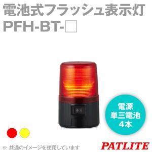 PATLITE(パトライト) PFH-BT-□ 電池式フラッシュ表示灯 (単三電池4本) (φ100) SN|angelhamshopjapan