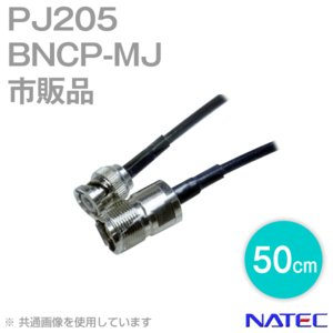 (市販品・NATEC)PJ205 低損失2D 同軸変換ケーブル 50cm BNCP-MJ AS|angelhamshopjapan