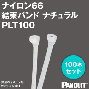 ナイロン66 スーパーグリップ 結束バンド PLT100 (ナチュラル) (100本入) パンドウイット NN|angelhamshopjapan