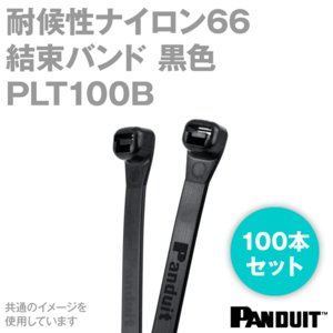 耐候性ナイロン66 スーパーグリップ 結束バンド PLT100B (黒) (100本入) パンドウイット NN|angelhamshopjapan