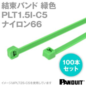 取寄 ナイロン66 結束バンド PLT1.5I-C5 (緑) (100本入) パンドウイット NN|angelhamshopjapan