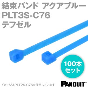 取寄 パンドウィット  テフゼル 結束バンド PLT3S-C76 (アクアブルー) (100本入) パンドウイット(PANDUIT) NN|angelhamshopjapan
