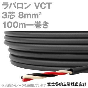 富士電線工業 ラバロン VCT 8sq×3芯 600V耐圧 黒色 キャプタイヤケーブル (8mm 3C 3心) 100m 1巻 NN|angelhamshopjapan
