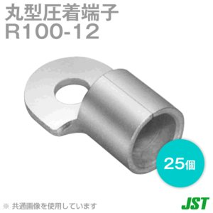 JST 裸圧着端子 丸形 (R形) R100-12 1箱25個 日本圧着端子製造 (日圧) NN|angelhamshopjapan