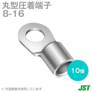在庫有 JST 裸圧着端子 丸形 (R形) 8-16 10個 メール便OK 日本圧着端子製造 (日圧) TV|angelhamshopjapan