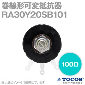 100Ω 巻線形可変抵抗器 φ30 RA30Y20SB101 (東京コスモス(TOCOS)のポテンショメーター) NN|angelhamshopjapan