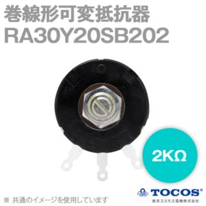 2KΩ 巻線形可変抵抗器 φ30 RA30Y20SB202 (東京コスモス(TOCOS)のポテンショメーター) NN|angelhamshopjapan