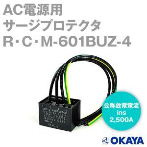 岡谷電機産業 R・C・M-601BUZ-4a(RCM-601BUZ-4a) 三相 被覆リード線タイプ AC電源用サージプロテクタ NN|angelhamshopjapan
