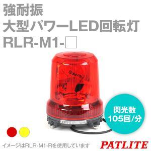 取寄 PATLITE(パトライト) RLR-M1-□ 強耐振大型パワーLED回転灯 (Φ162) (DC12/24V(兼用)) (赤/黄) SN|angelhamshopjapan