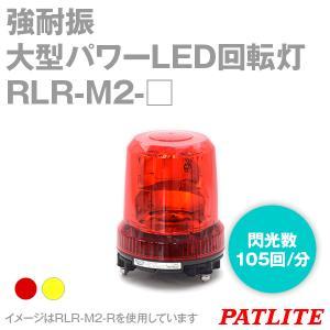 PATLITE(パトライト) RLR-M2-□ 強耐振大型パワーLED回転灯 (Φ162) (AC100〜240V) (赤/黄) SN|angelhamshopjapan