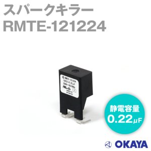 岡谷電機産業 RMTE-121224 スパークキラー 250VAC NN|angelhamshopjapan