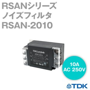 TDKラムダ RSAN-2010 ノイズフィルタ 10A 250V RSANシリーズ NN|angelhamshopjapan