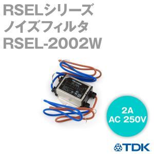 TDKラムダ RSEL-2002W ノイズフィルタ 2A 250V ワイヤータイプ RSELシリーズ NN|angelhamshopjapan