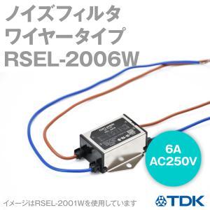 TDKラムダ RSEL-2006W ノイズフィルタ 6A 250V ワイヤータイプ RSELシリーズ NN|angelhamshopjapan