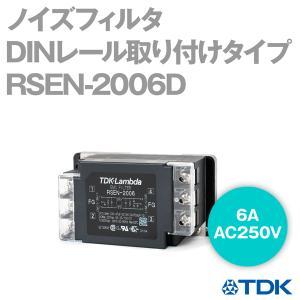 TDKラムダ RSEN-2006D ノイズフィルタ 6A 250V DINレール取り付けタイプ RSENシリーズ NN|angelhamshopjapan