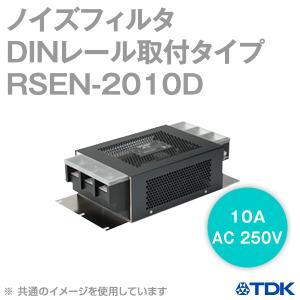 TDKラムダ RSEN-2010D ノイズフィルタ 10A 250V DINレール取り付けタイプ RSENシリーズ NN|angelhamshopjapan