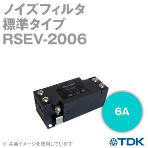 TDKラムダ RSEV-2006 ノイズフィルタ 3A 250V 標準タイプ RSEVシリーズ NN|angelhamshopjapan