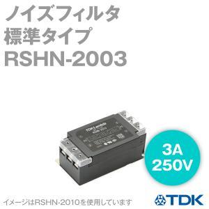 TDKラムダ RSHN-2003 ノイズフィルタ 3A 250V 標準タイプ RSHNシリーズ NN|angelhamshopjapan