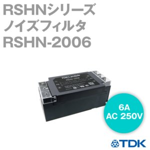 TDKラムダ RSHN-2006 ノイズフィルタ 6A 250V 標準タイプ RSHNシリーズ NN|angelhamshopjapan