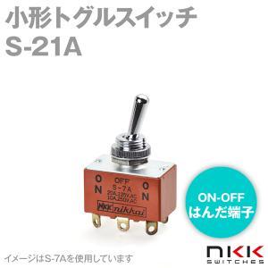NKKスイッチズ S-21A 小形トグルスイッチ (ON-OFF) (2極単投回路) (はんだ端子) (抵抗負荷 250V・15A) (取付け穴 φ12.5mm) NN|angelhamshopjapan