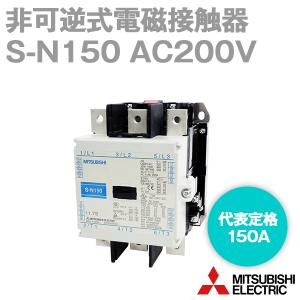 取寄 三菱電機 S-N150 AC200V 非可逆式電磁接触器 (交流 AC操作DC励磁) (代表定格 150A) NN|angelhamshopjapan