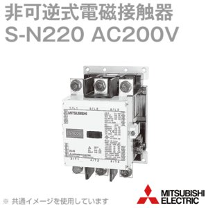 三菱電機 S-N220 AC200V 非可逆式電磁接触器 (交流 AC操作DC励磁) (コイル呼び電圧 AC200V) NN|angelhamshopjapan