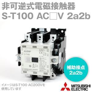 三菱電機 S-T100 AC□V 非可逆式電磁接触器 (補助接点2a2b サージ吸収機能内蔵) NN|angelhamshopjapan