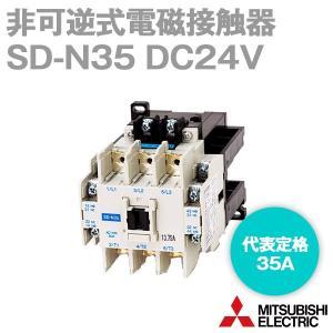 取寄 三菱電機 SD-N35 DC24V 非可逆式電磁接触器 (定格電圧 DC24V) (代表定格35A) NN