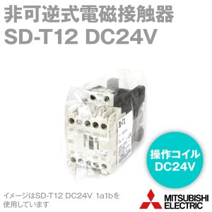 取寄 三菱電機 SD-T12 DC24V 非可逆式電磁接触器 (操作コイル: DC24V) (充電部保護カバー付) NN
