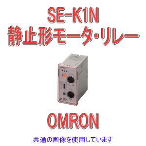 オムロン(OMRON) SE-K1N モータ・リレー 反限時動作形 パネルマウント形 (制御電源電圧 AC100/110/120V) (手動復帰式)NN|angelhamshopjapan
