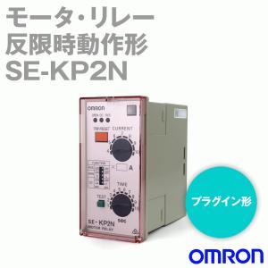 オムロン(OMRON) SE-KP2N モータ・リレー 反限時動作形 プラグイン形 (制御電源電圧 AC200/220/240V) (手動復帰式) NN|angelhamshopjapan