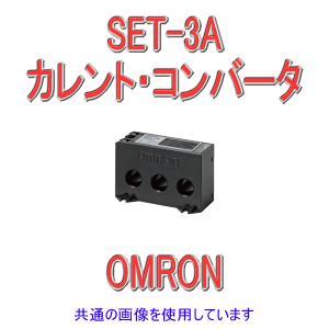 オムロン(OMRON) SET-3A カレント・コンバータ (適用電流範囲 1〜80A)NN|angelhamshopjapan