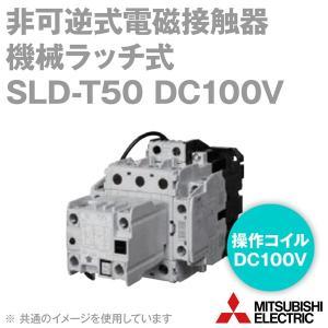 取寄 三菱電機 SLD-T50 DC100V 非可逆式電磁接触器 機械ラッチ式 補助接点2a2b MS-Tシリーズ NN|angelhamshopjapan