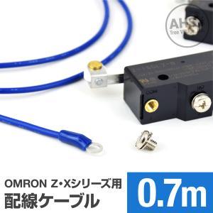 オムロン製Z・Xシリーズマイクロスイッチ用ケーブル 70cm (KV 1.25sq 丸型圧着端子 1.25-M4) TV|angelhamshopjapan
