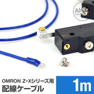 オムロン製Z・Xシリーズマイクロスイッチ用ケーブル 1m (KV 1.25sq 丸型圧着端子 1.25-M4) TV|angelhamshopjapan