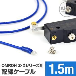 オムロン製Z・Xシリーズマイクロスイッチ用ケーブル 1.5m (KV 1.25sq 丸型圧着端子 1.25-M4) TV|angelhamshopjapan