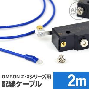 オムロン製Z・Xシリーズマイクロスイッチ用ケーブル 2m (KV 1.25sq 丸型圧着端子 1.25-M4) TV|angelhamshopjapan