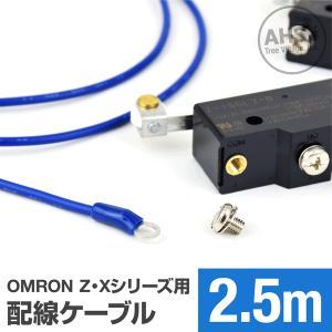 オムロン製Z・Xシリーズマイクロスイッチ用ケーブル 2.5m (KV 1.25sq 丸型圧着端子 1.25-M4) TV|angelhamshopjapan