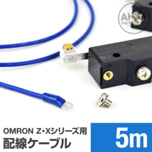 オムロン製Z・Xシリーズマイクロスイッチ用ケーブル 5m (KV 1.25sq 丸型圧着端子 1.25-M4) TV|angelhamshopjapan