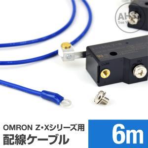 オムロン製Z・Xシリーズマイクロスイッチ用ケーブル 6m (KV 1.25sq 丸型圧着端子 1.25-M4) TV|angelhamshopjapan