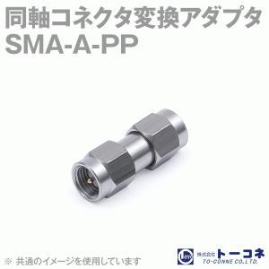 アルミック電機 SMA-A-PP 同軸コネクタ中継アダプタ 両端SMA型 (SMAP-SMAP)SMA-PP AL|angelhamshopjapan