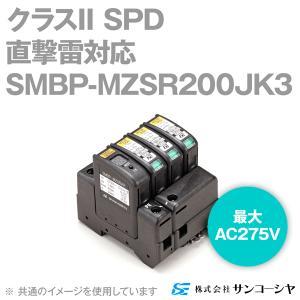 取寄 サンコーシヤ(SANKOSHA) SMBP-MZSR200JK3 電源用SPD(避雷器) (誘導雷対応) (最大AC275V) (雷サージカウント機能付) NN angelhamshopjapan