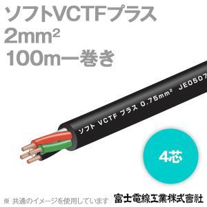 取寄 富士電線 ソフトVCTFプラス 4芯 2sq 300V耐圧 耐熱(二種)ビニルキャブタイヤコード (100m一巻き) SD|angelhamshopjapan