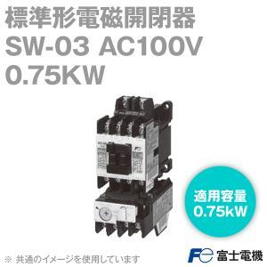 富士電機 SW-03 AC100V 0.75KW (標準形電磁開閉器) (ケースカバーなし) NN|angelhamshopjapan