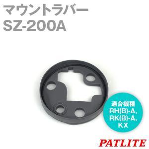 PATLITE(パトライト) SZ-200A マウントラバー (RH(B)-A,RK(B)-A,KX用) (取付け後IP55) (防水) SN|angelhamshopjapan