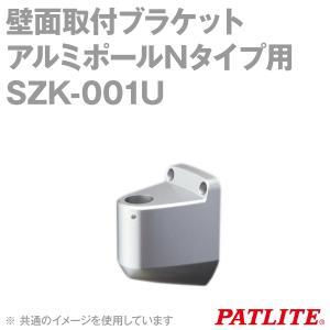 PATLITE(パトライト) SZK-001U 壁面取付ブラケット アルミポールNタイプ用 シグナル・タワーLRシリーズ用 SN|angelhamshopjapan