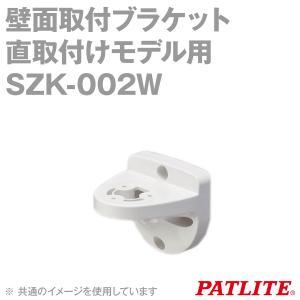 PATLITE(パトライト) SZK-002W 壁面取付ブラケット 直取付けモデル用 シグナル・タワーLRシリーズ用 SN|angelhamshopjapan
