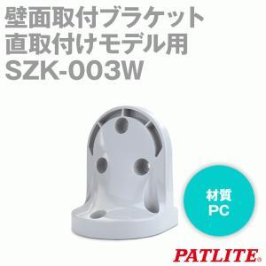 PATLITE(パトライト) SZK-003W 壁面取付ブラケット 直取付けモデル用 シグナル・タワーLRシリーズ用 SN|angelhamshopjapan